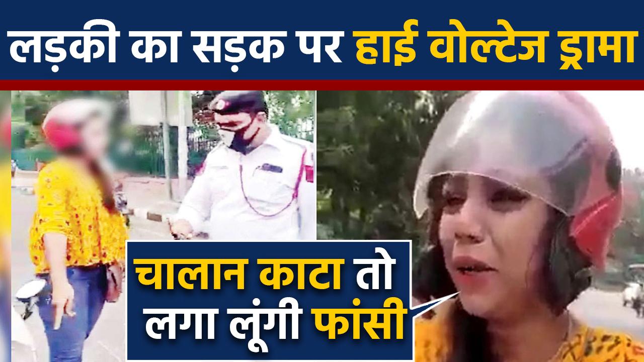 Delhi में Traffic Police ने Challan के लिए रोका तो girl का road पर High Voltage Drama|वनइंडिया हिंदी