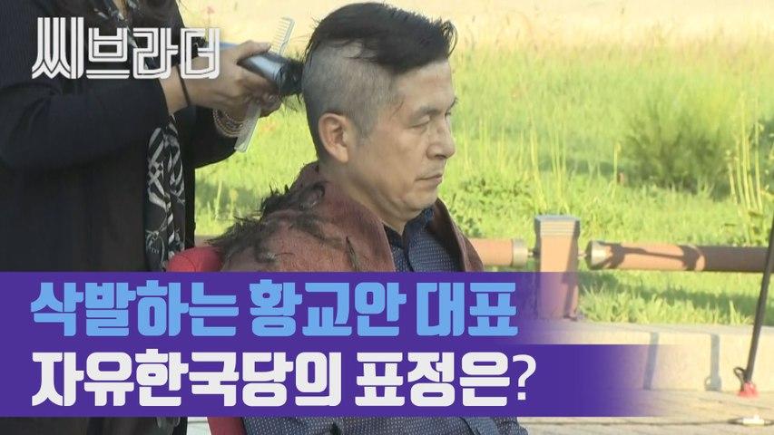 '조국에 마지막 통첩' 황교안 자유한국당 대표 삭발, 제1야당 대표의 첫 삭발 [씨브라더]