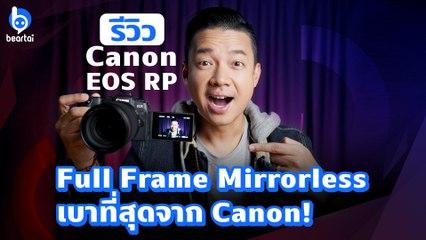 รีวิว Full Frame Mirrorless เบาที่สุดจาก Canon!