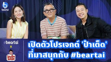 #beartai ไลฟ์กับป๋า เปิดตัว talent รุ่นใหญ่ล่าสุดของเรา