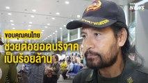 """เปิดใจ """"บิณฑ์ บรรลือฤทธิ์"""" ขอบคุณคนไทย ยอดบริจาคช่วยน้ำท่วมทะลุร้อยล้าน"""