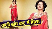 Vidya Balan's first look from Shakuntala Devi biopic out   FilmiBeat