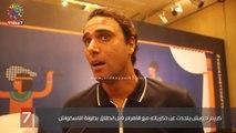 كريم درويش يتحدث عن ذكرياته مع الأهرام قبل انطلاق بطولة للاسكواش
