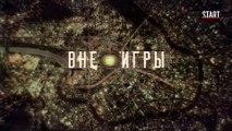 Вне игры (2 сезон, 6 серия) (2019) HD
