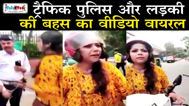 लड़की को Delhi ISBT Traffic Police ने रोका तो Helmet पटक दिया | Talented India News