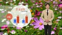 [날씨] 내일 큰 일교차...늦더위 계속 / YTN