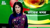NTV Rater Khobor | 16 September 2019