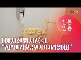 """[이 사진 뭐지? ③] """"70억 짜리 황금 변기가 사라졌어요""""[TV CHOSUN 신통방통]"""