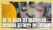 [자막뉴스] 흉기 찔려 피 흘리는데...밖에서 지켜만 본 경찰 / YTN