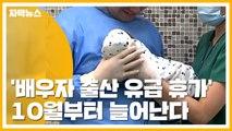 [자막뉴스] 10월부터 '배우자 출산 휴가' 이렇게 바뀐다! / YTN