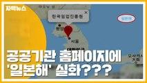 [자막뉴스] 우리나라 공공기관 홈페이지에 '동해' 아니고 '일본해'? / YTN