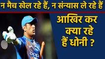 MS Dhoni Keeps suspense on his International career, Keeps experts guessing ,  वनइंडिया हिंदी