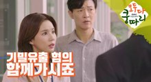 [Everybody say kungdari] EP39 New Game Confidential Leakage ,모두 다 쿵따리 20190906