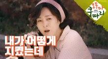 [Everybody say kungdari] EP39 a revealing ruse ,모두 다 쿵따리 20190906