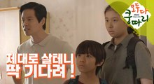 [Everybody say kungdari] EP40 Motel, not Busan ,모두 다 쿵따리 20190909