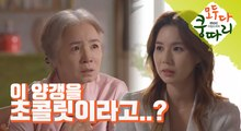 [Everybody say kungdari] EP42 Park Hye-Jin, who collapsed when an old idea came to mind,모두 다 쿵따리 20190911