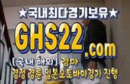 실경마 GHS22 , C오M 실경마 GHS22 , C오M