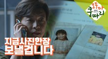 [Everybody say kungdari] EP44 Kim Ho-jin Confident Park Si-eun is Lee Bo-hee's daughter,모두 다 쿵따리 20190913