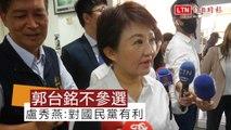 郭台銘不選總統 盧秀燕:對國民黨有利