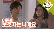 [Everybody say kungdari] EP45 I'm the guardian. ,모두 다 쿵따리 20190916