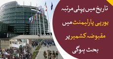 Occupied Kashmir will be the part of discussion In the European Parliament for the first time in history