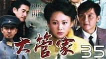 【超清】《大管家》第35集 宁静/关礼杰/徐少强/叶祖新