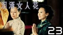 【超清】《泪洒女人花》第23集 胡静/翟天临/翁虹/于毅/馨子