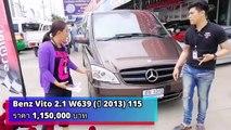 รถตู้VIPมือสอง Benz Vito ปี 13 หายามาก ตัวท็อป จัดได้เต็มฟรีดาวน์ ที่กฤษฎากู๊ดคาร์