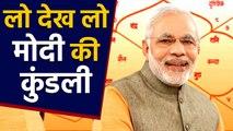 PM Modi मना रहे हैं 69th Birthday,कितने बुलंद हैं Modi के Stars | वनइंडिया हिंदी