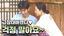 [삼시세끼산촌편] 테이프 고치는 #남주혁 이렇게 멋질 일이람? (염정아, 윤세아, 박소담 ) | 3 Meals a Day mountai nvillage