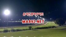 온라인경마사이트 MA892  NET 사설경마배팅 경마배팅사이트 사설경마사이트
