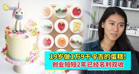 【人物故事】19岁做1万9千令吉的蛋糕!创业短短2年已经名利双收