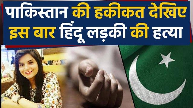 Pakistan में Indians पर अत्याचार जारी, Hostel में Hindu Girl का गला घोंटा!  वनइंडिया हिंदी