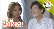 [Everybody say kungdari] EP49 All right, let's do it together.,모두 다 쿵따리 20190920
