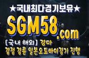 스크린경마추천 SGM 58 . 컴 ミ✪ 온라인경마