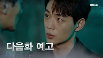 [welcome2life] Preview EP.27 - 28, 웰컴2라이프 20190917