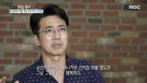 [PEOPLE] What is Choi Jae-won's view of life?,휴먼다큐 사람이좋다  20190917