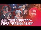 """강경화 """"직원에 소리치지 말라"""" ↔️ 김현종 """"잇츠 마이 스타일""""[TV CHOSUN 신통방통]"""