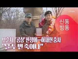 """보훈처, '공상' 판정에…하재헌 중사 """"날 두 번 죽이나""""[TV CHOSUN 신통방통]"""
