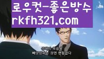 【배터리게임주소】【로우컷팅 】【rkfh321.com 】바둑이사이트【rkfh321.com 】바둑이사이트pc홀덤pc바둑이pc포커풀팟홀덤홀덤족보온라인홀덤홀덤사이트홀덤강좌풀팟홀덤아이폰풀팟홀덤토너먼트홀덤스쿨강남홀덤홀덤바홀덤바후기오프홀덤바서울홀덤홀덤바알바인천홀덤바홀덤바딜러압구정홀덤부평홀덤인천계양홀덤대구오프홀덤강남텍사스홀덤분당홀덤바둑이포커pc방온라인바둑이온라인포커도박pc방불법pc방사행성pc방성인pc로우바둑이pc게임성인바둑이한게임포커한게임바둑이한게임홀덤텍사스홀덤바