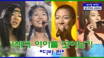 [세기말 레전드] 1세대 아이돌 ★디바★ 다시보기   Diva Stage Compilation