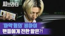 '마약 혐의' 일부 인정 가수 비아이, 경찰 조사 끝에 팬들한테 전한 한 마디는?! [씨브라더]