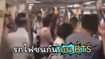 สถานีต่อไป.. สพานควาย.. คลิปรถไฟชนกันบน BTS เหตุเกิดเพราะสลับรางไม่ทัน