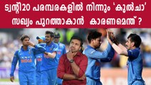 Why Yuzvendra Chahal and Kuldeep Yadav are missing from India's T20I setup