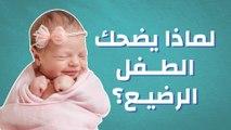 لماذا يضحك الطفل الرضيع؟
