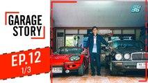 Garage Story | Garage ในสวนสไตล์ไทย | 19 ก.ย. 62 (1/3)