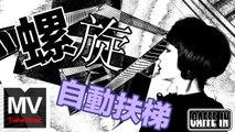 咖啡因樂隊【 螺旋自動扶梯 】HD 官方完整版 MV