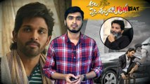 Ala Vaikutapuramlo Teaser Update    అల.. వైకుంఠపురములో టీజర్ ఎప్పుడంటే..?   