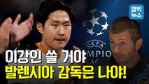 [엠빅뉴스] 이강인 UEFA 챔피언스리그 한국인 최연소 출전은 새로 바뀐 발렌시아 감독 덕분?