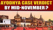 Ayodhya case: SC hopes to arrive at verdict by mid-November |OneIndia News